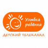 Ulybka rebyonka (Smile of a Child)
